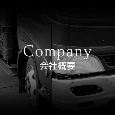 half_company_banner_on