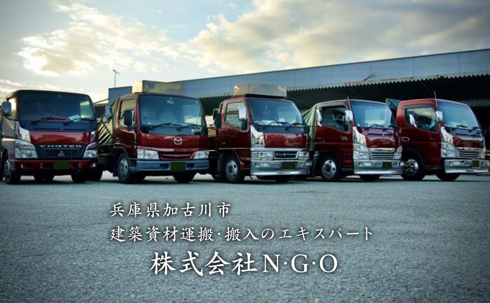 兵庫県加古川市 建築資材運搬・搬入のエキスパート 株式会社N・G・O